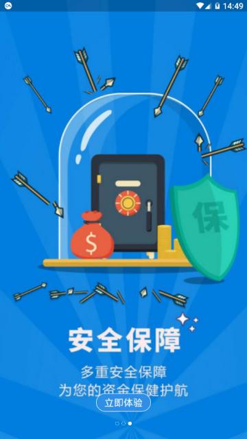 福丰投资官网app最新版客户端下载图1:
