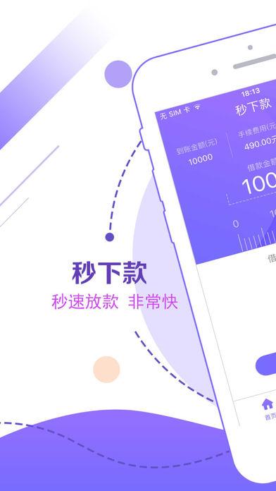 米钱家贷款入口app软件图1: