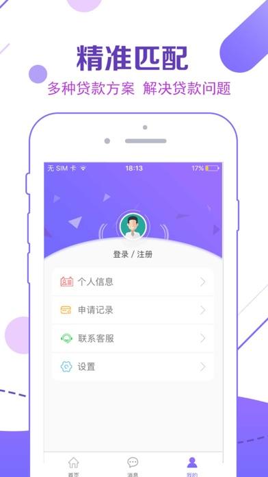 米钱家贷款入口app软件图2: