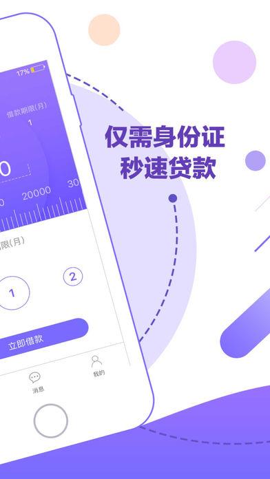 米钱家贷款入口app软件图3: