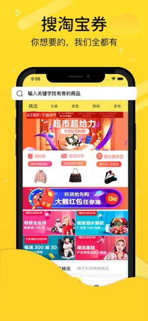 考拉返利app图1