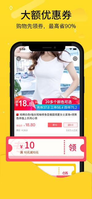 考拉返利app图2