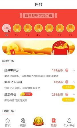 皮皮头条阅读赚钱app下载图3: