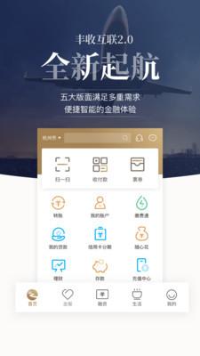天亿互联app官网版下载图1: