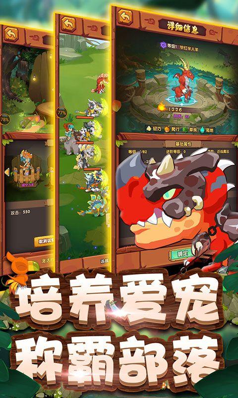 突袭部落游戏安卓最新版下载图1: