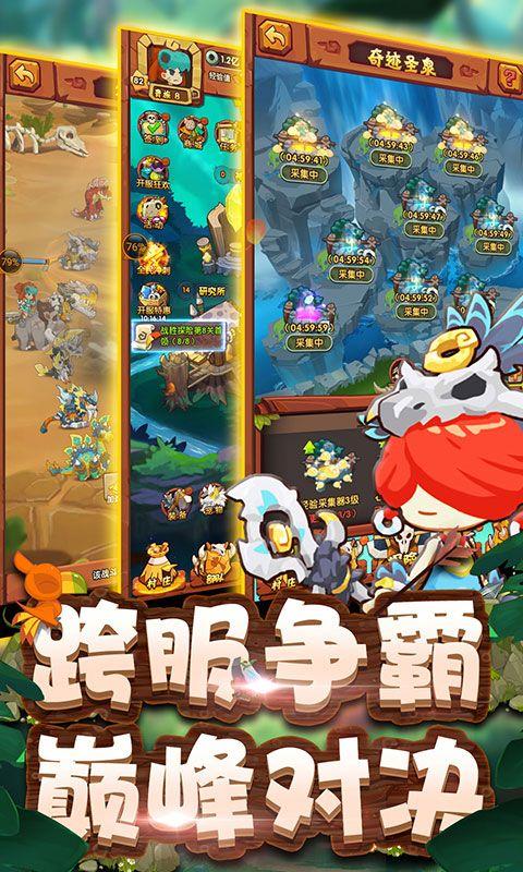 突袭部落游戏安卓最新版下载图3: