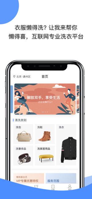 懒得喜洗衣服务平台app官网版下载图3: