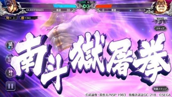 北斗之拳Legends Revive官方国服中文版图1: