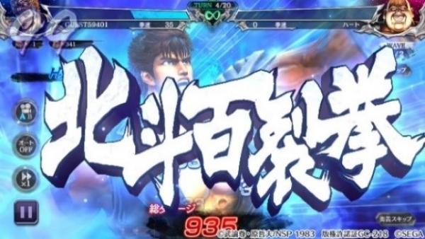 北斗之拳Legends Revive官方国服中文版图2: