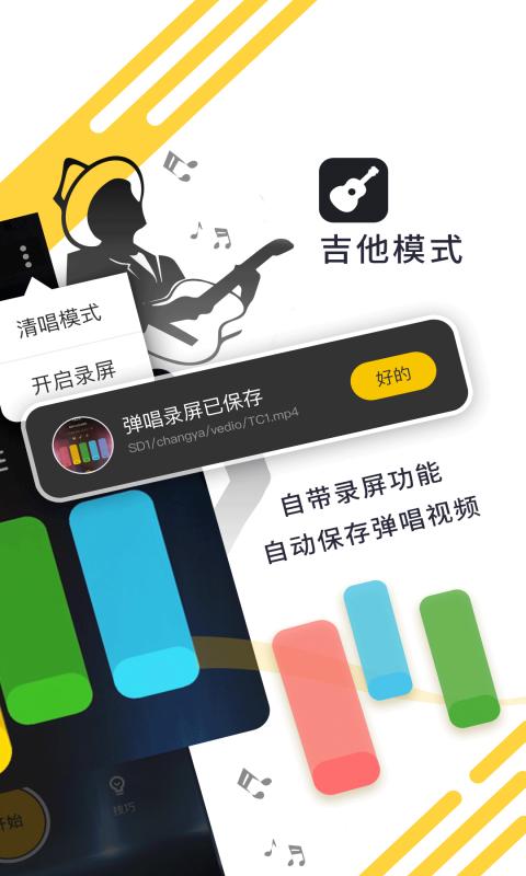 唱鸭app官网安卓版图片1