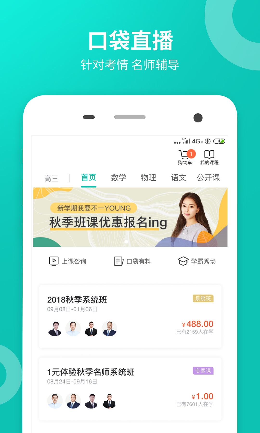 智学.com查分数2019下载图3: