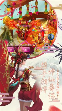 倚天仙侠录手游官方app安卓版下载图3: