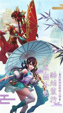 倚天仙侠录手游官方app安卓版下载图2: