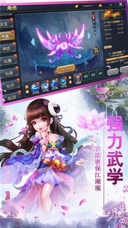 一孤仙道手游官方最新安卓版图1: