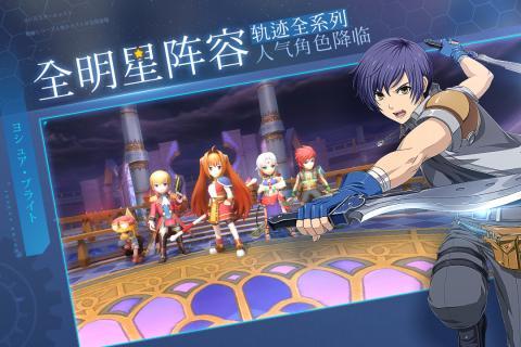 英雄传说空之轨迹FC官方iOS版图2: