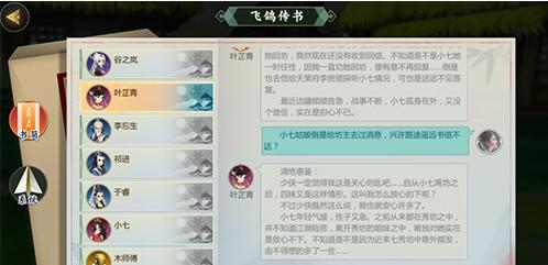 剑网3指尖江湖叶芷青回信攻略 叶芷青信件回复攻略[多图]