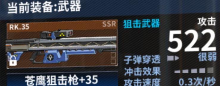 重装战姬装备怎么选择 输出装备选择攻略[多图]
