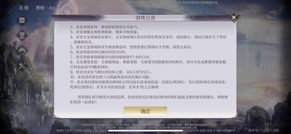 完美世界手游6月13日更新公告 新增地煞石祝福材料[多图]