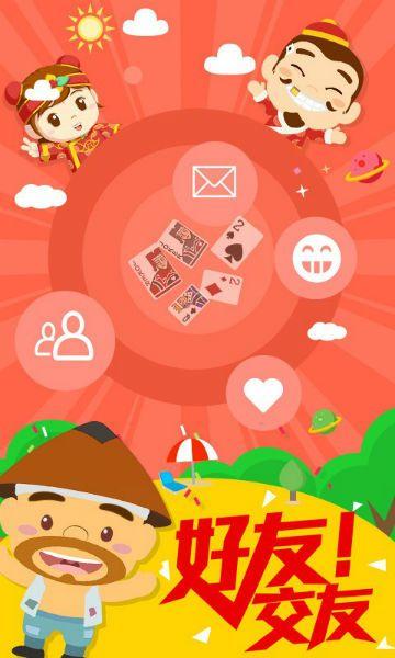 九极娱乐游戏App最新版下载图2: