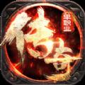 龙之传奇手游官方网站 v1.2.0
