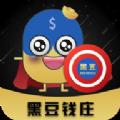 黑豆钱庄app贷款软件官方版 v1.0