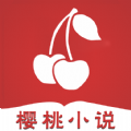 樱桃小说全文免费阅读软件app下载 v1.0