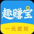 趣赚宝官方版app下载安装 V1.0.1.1