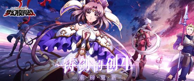 梦幻模拟战手游6月20日更新公告 欧米伽、尤利娅新英雄上线[多图]