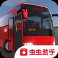 公交公司模拟器游戏最新中文版下载 v1.0.1