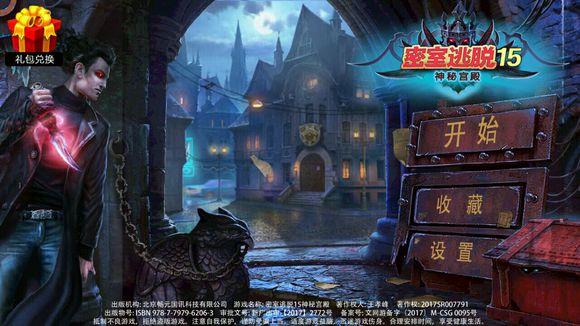 密室逃脱15神秘宫殿攻略六角扳手图文教程(新版)[多图]