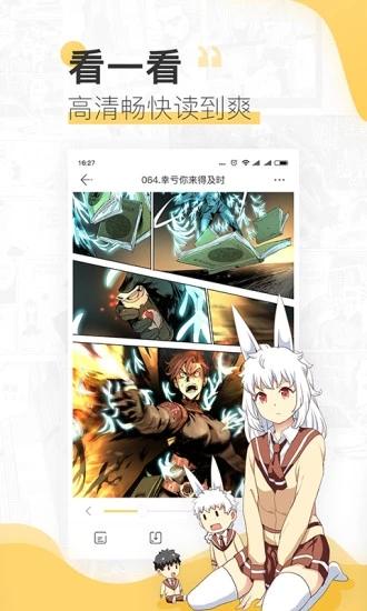 宜搜漫画免费版app下载图3: