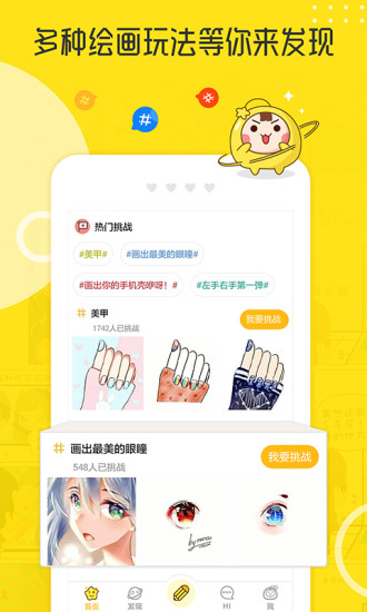 拉风漫画app图1