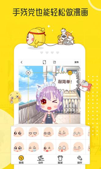 拉风漫画app图3