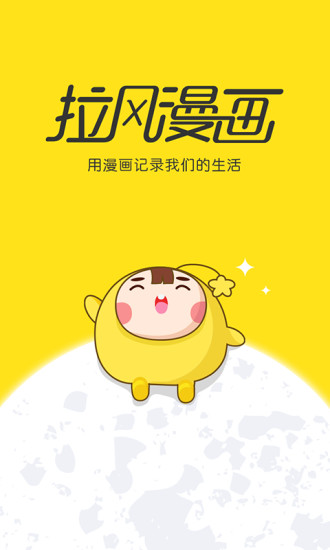 拉风漫画破解版app无限麦豆下载地址图片1