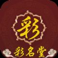 彩名堂4.2最新版下载