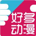好多动漫app官方软件下载 v4.8.10