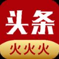 火火火头条app官网版免费下载 v1.0.2