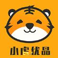 小虎优品app软件官方下载 v1.0