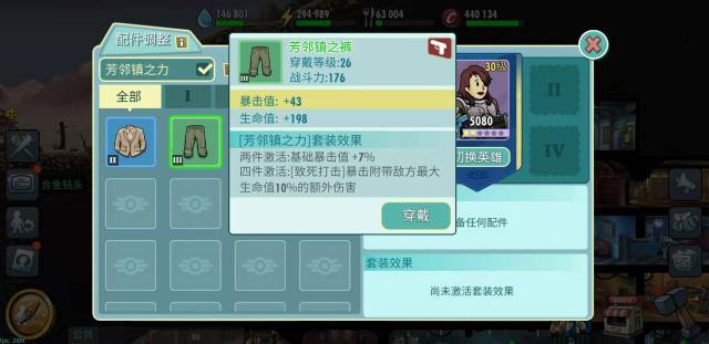 辐射避难所Online英雄配件套装怎么选择 英雄配件套装效果一览[多图]