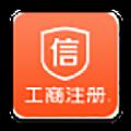 工商注册身份验证苹果版iOS软件下载平台 v1.0