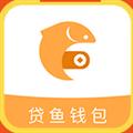贷鱼钱包app官网版贷款入口 v1.0