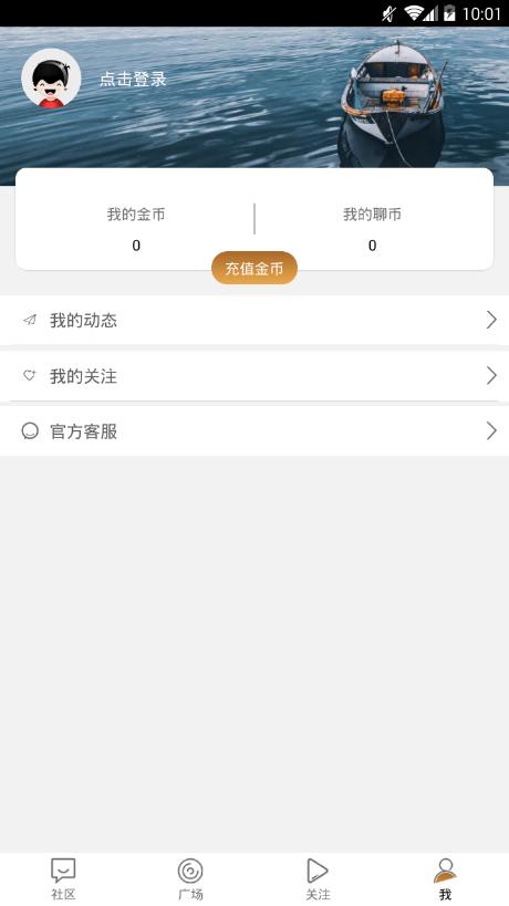 MUA梦鹿交友app官方版下载图3: