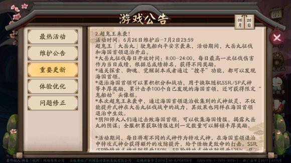 阴阳师手游6月26日更新公告 大岳丸新式神上线[多图]