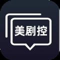 美剧控社区app官网版最新下载 v1.0.0