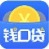 钱口贷官网app贷款平台登录首页 v1.0
