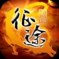 传世征途手游官方最新版 v89.0.0