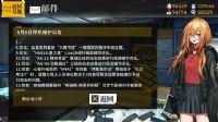 少女前线6月6日更新公告 瓦尔哈拉备战补给活动开启图片1