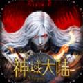 神域大陆九游最新版 v1.2.4.3