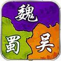 三国时代单机手游官方最新版 v5.0