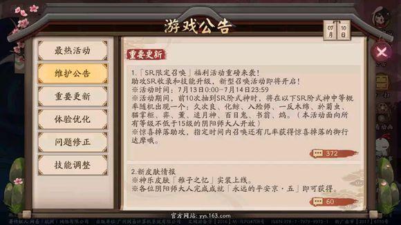 阴阳师手游7月10日更新公告 鬼灵歌伎首领正式上线[多图]